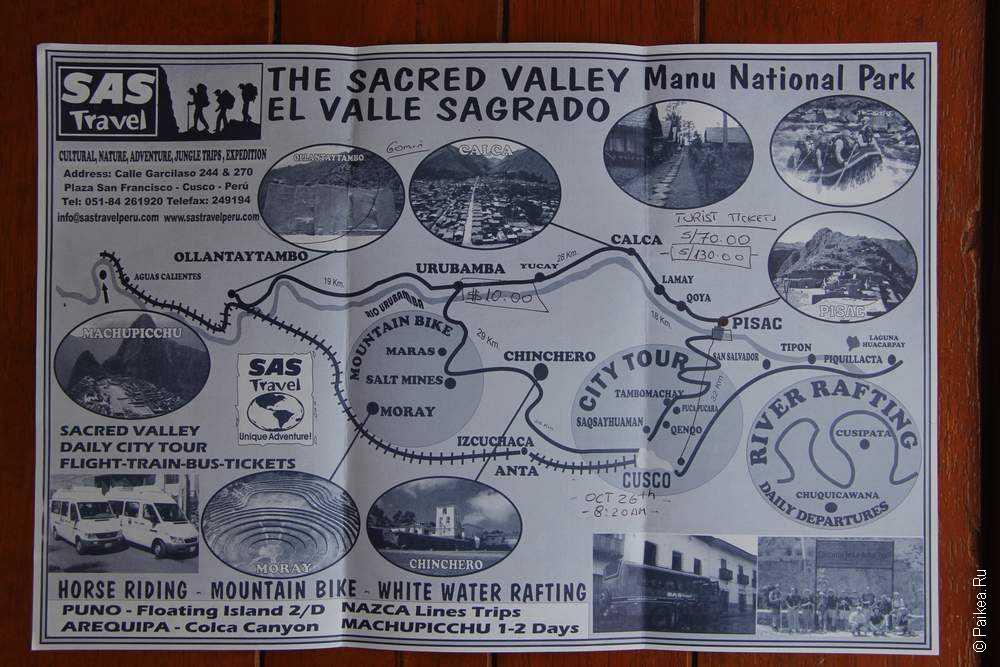 Карта священной долины
