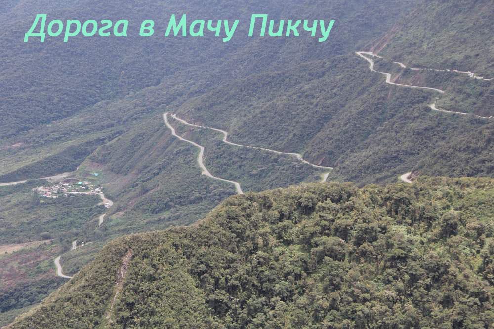 дорога мачу пикчу, road Machu Picchu