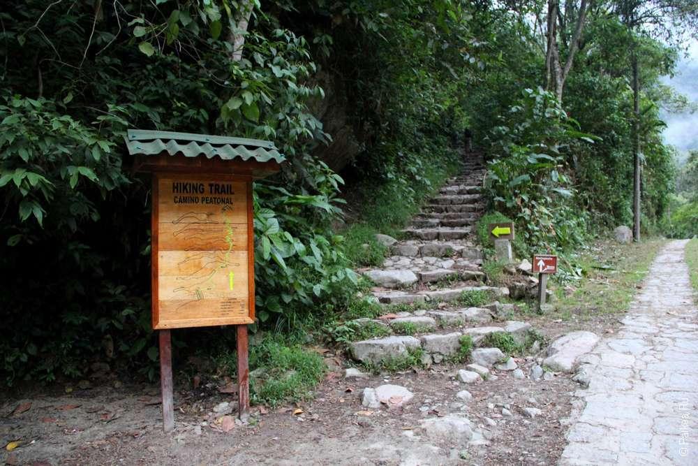 Подъем на Мачу-Пикчу
