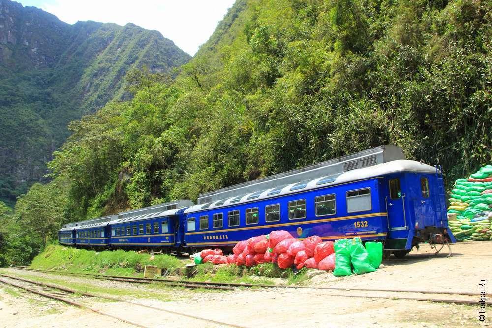 Мачу-Пикчу поезд