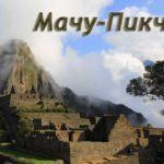 Мачу-Пикчу (Machu Picchu)
