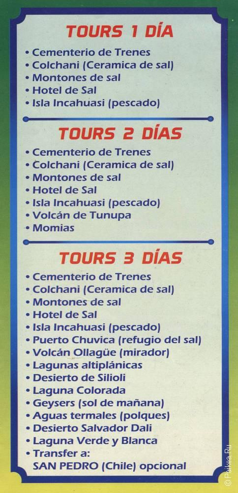 Uyuni 1-2-3 Day Tours