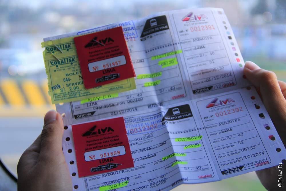 Так оформляют билеты, прикрепляя к ним квитки багажа