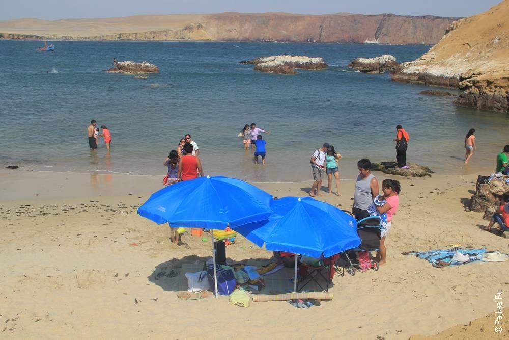 Перуанцы отдыхают