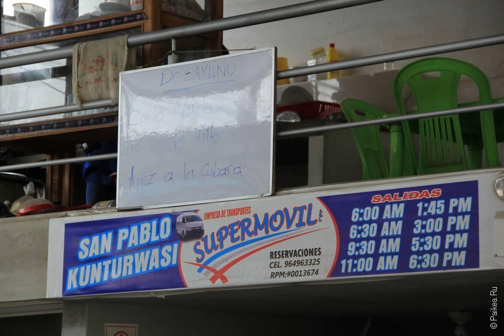 расписание автобусов из Кахамарки в Сан-Пабло