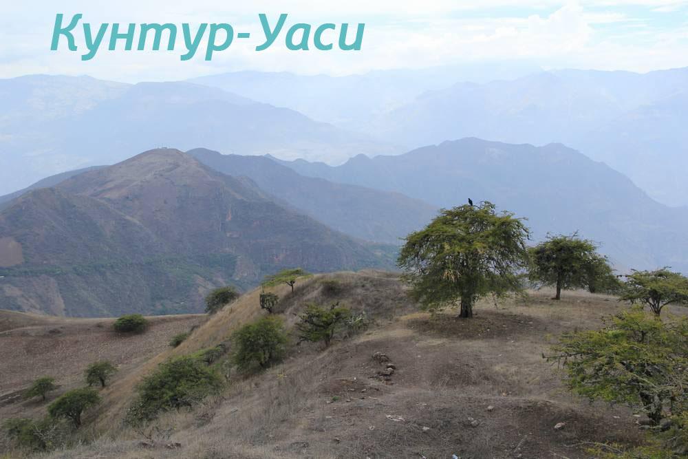 Кунтур-Уаси на холме в Перу