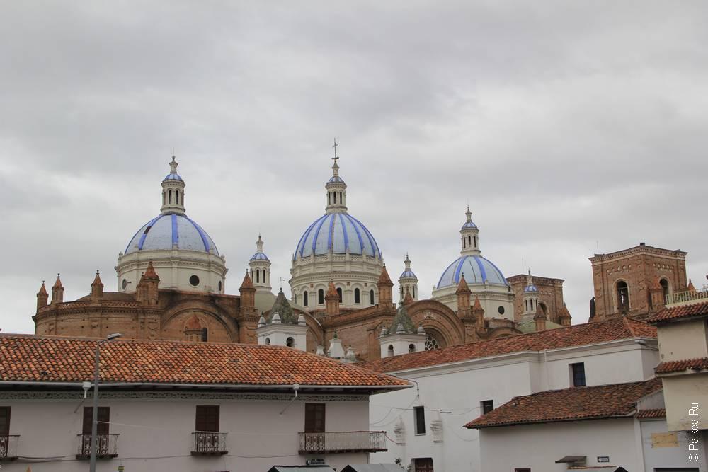 Купола Нового Кафедраля в Куэнке