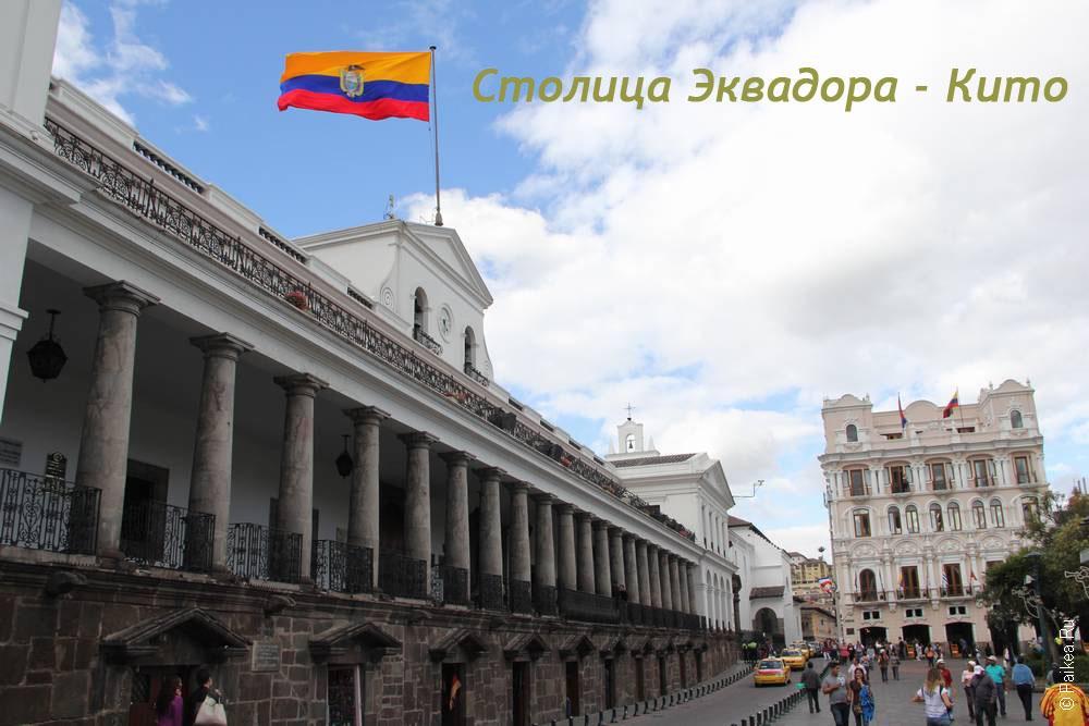 столица эквадора кито