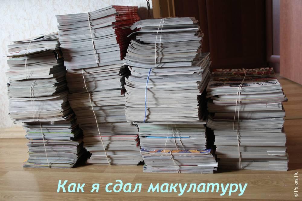 Куда сдать макулатуру в москве сдача макулатуры москва цена за кг