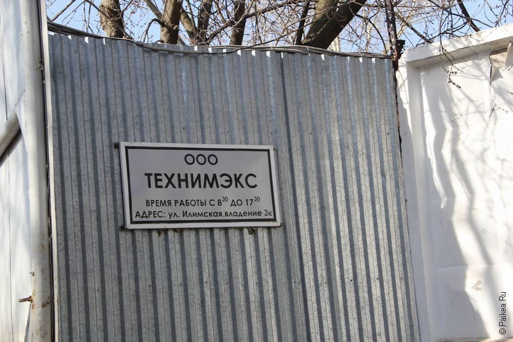 Пункт приема макулатуры в Москве
