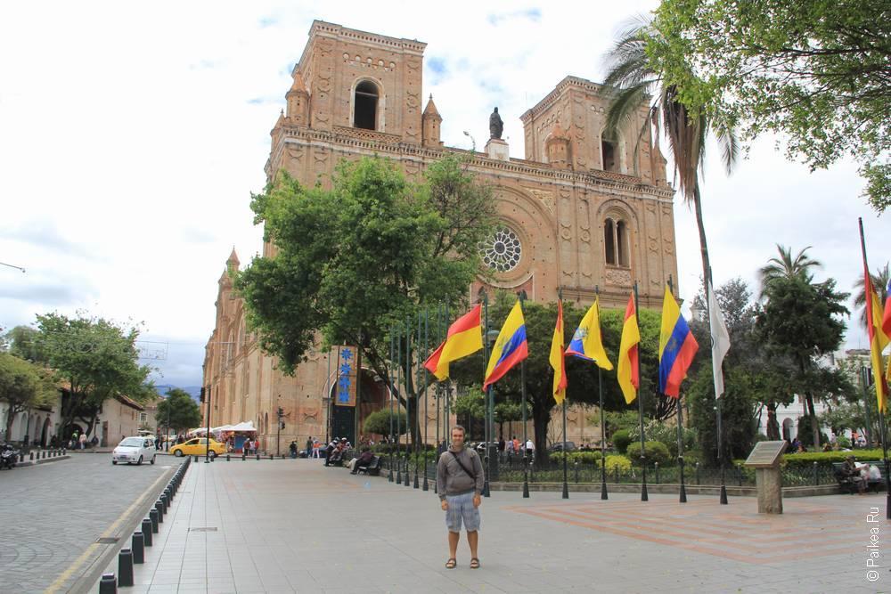 Главная площадь Куэнки и Новый Кафедрал