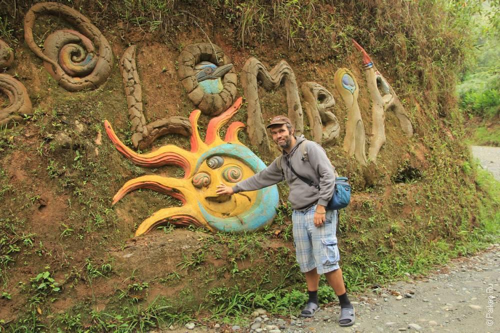Колумбия - солнышко Южной Америки!