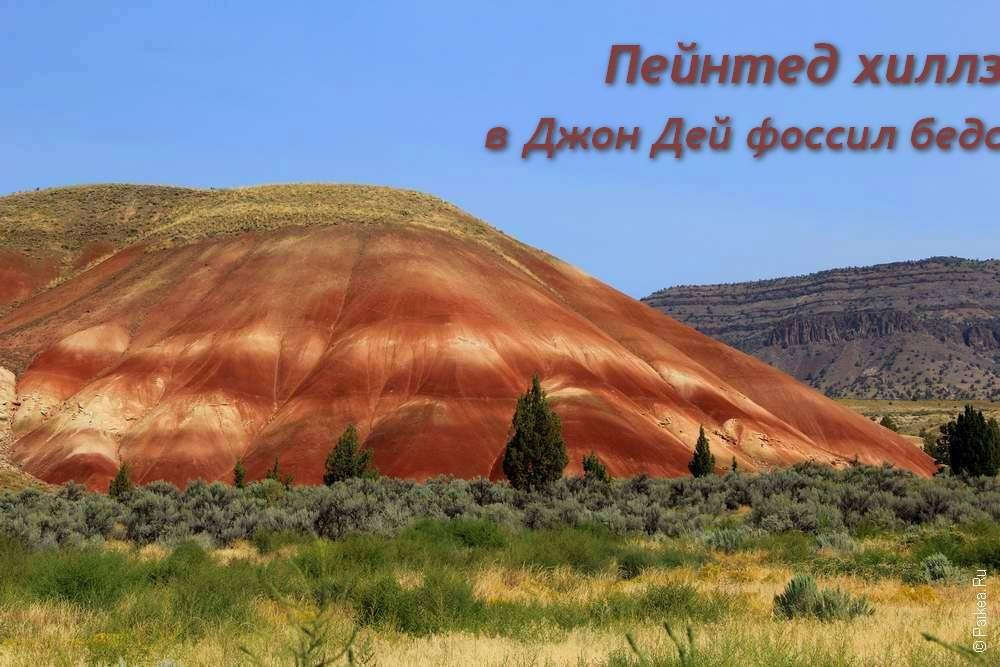 Красно-белый холм в национальном парке Джон Дей