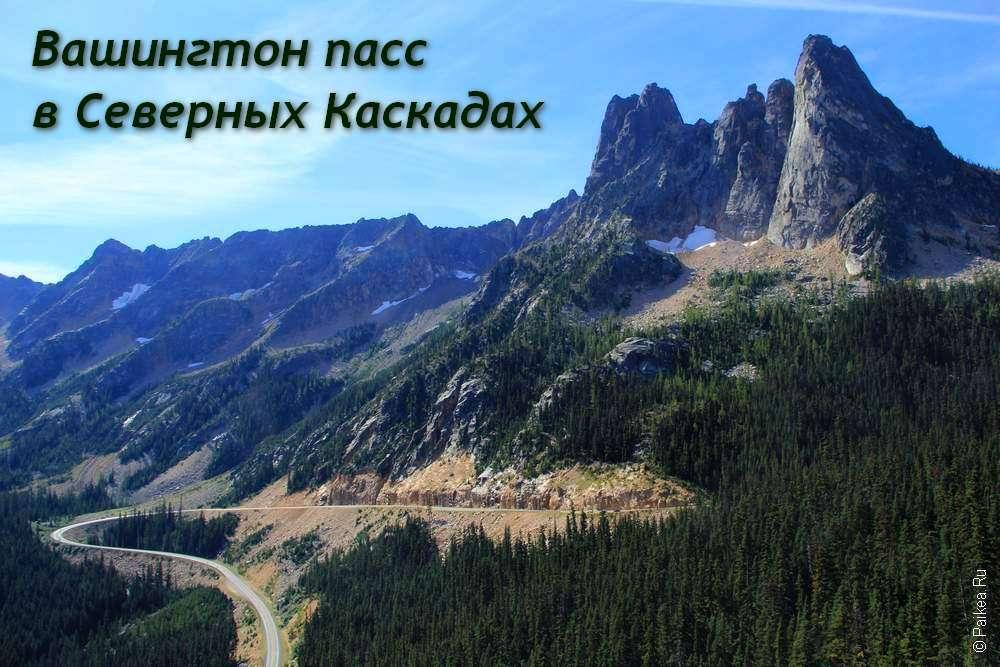 горный перевал каскадные горы