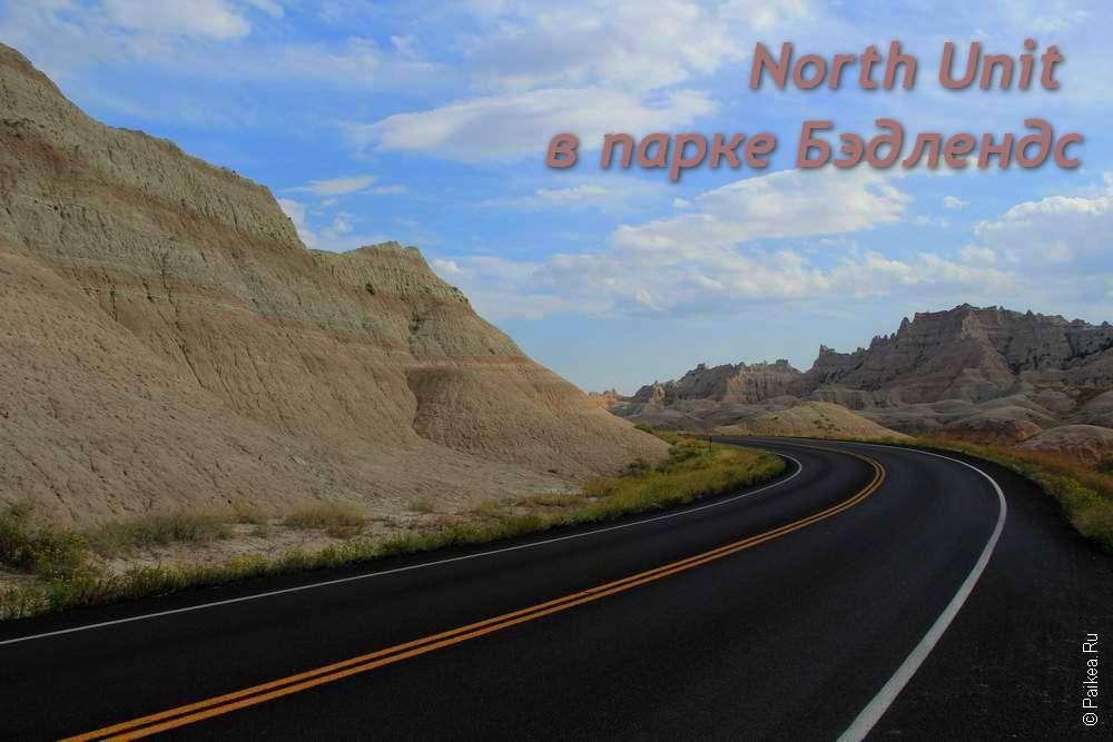 дорога в национальном парке США