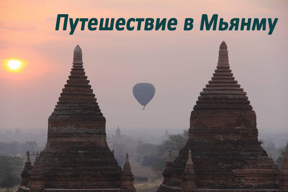 Наш самостоятельный тур в Мьянму