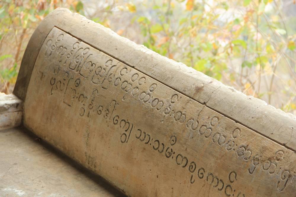сагайн бирма