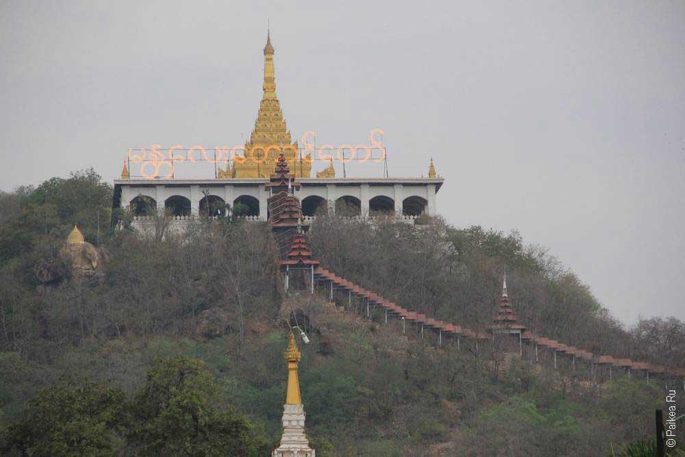 Пагода на вершине Мандалай Хилл