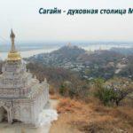 Сагайн (Sagaing)