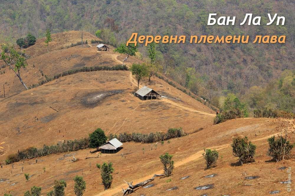 Деревня лава Бан Ла Уп