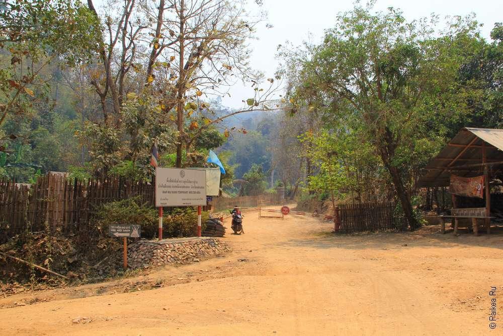Деревня беженцев каренов