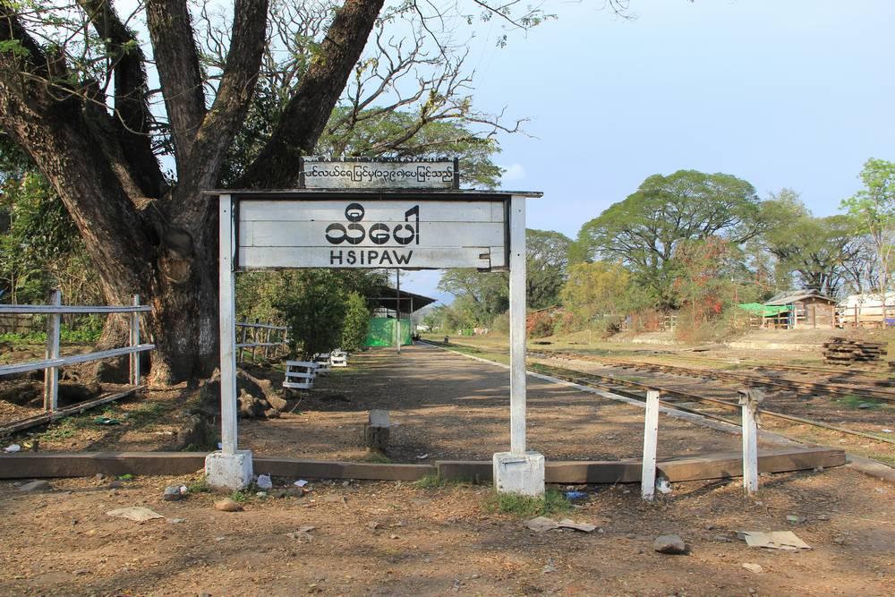 станция сипо в Мьянме