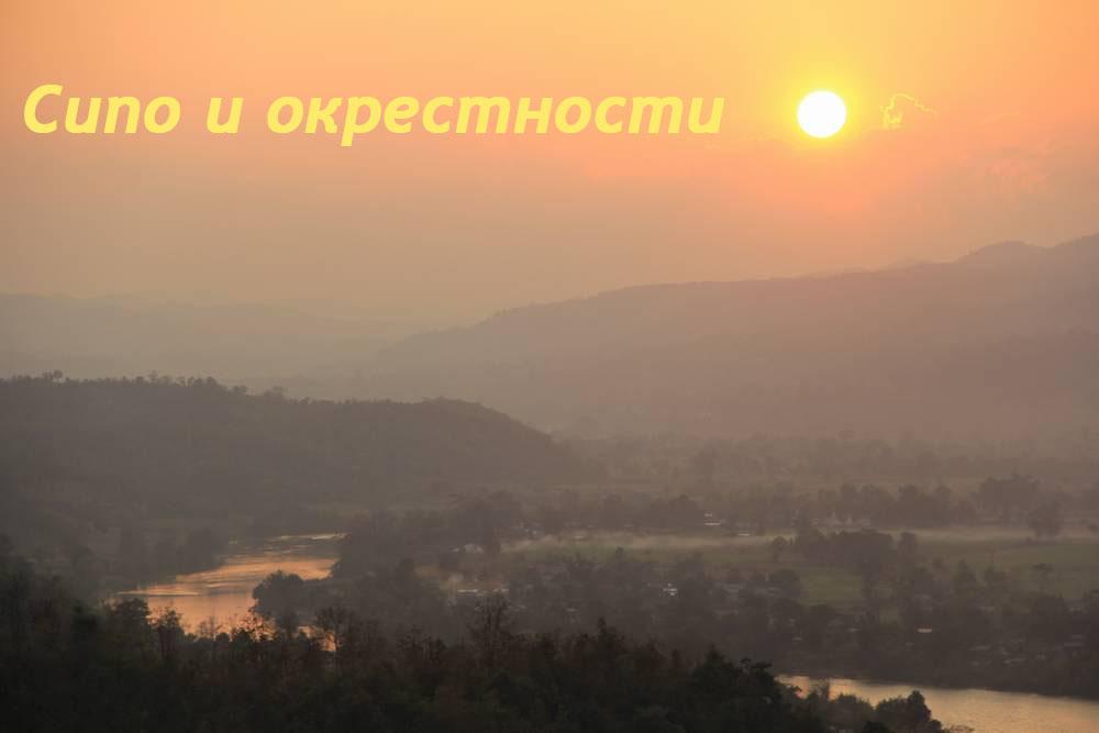 Закат над рекой в Сипо
