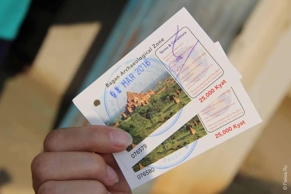 Билеты в Баган