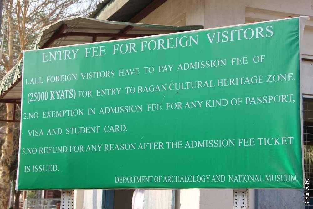 Правила покупки билетов в Баган