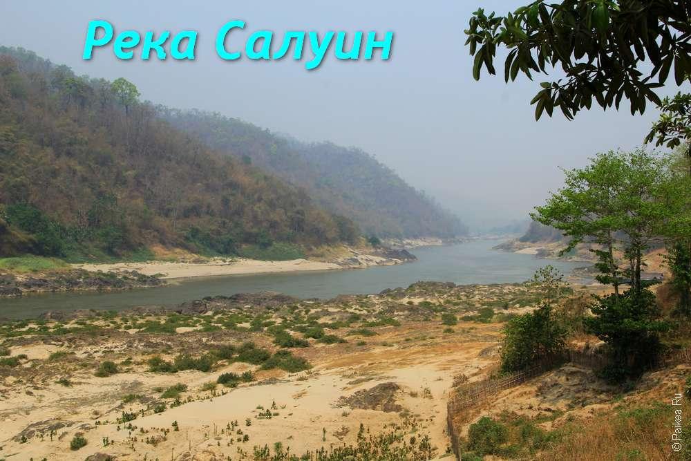 Река Салуин и Бан Мэ Сам Лаэп