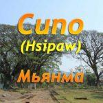 Сипо (Hsipaw), Мьянма