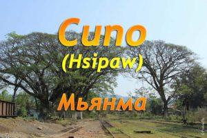Сипо (Hsipaw)