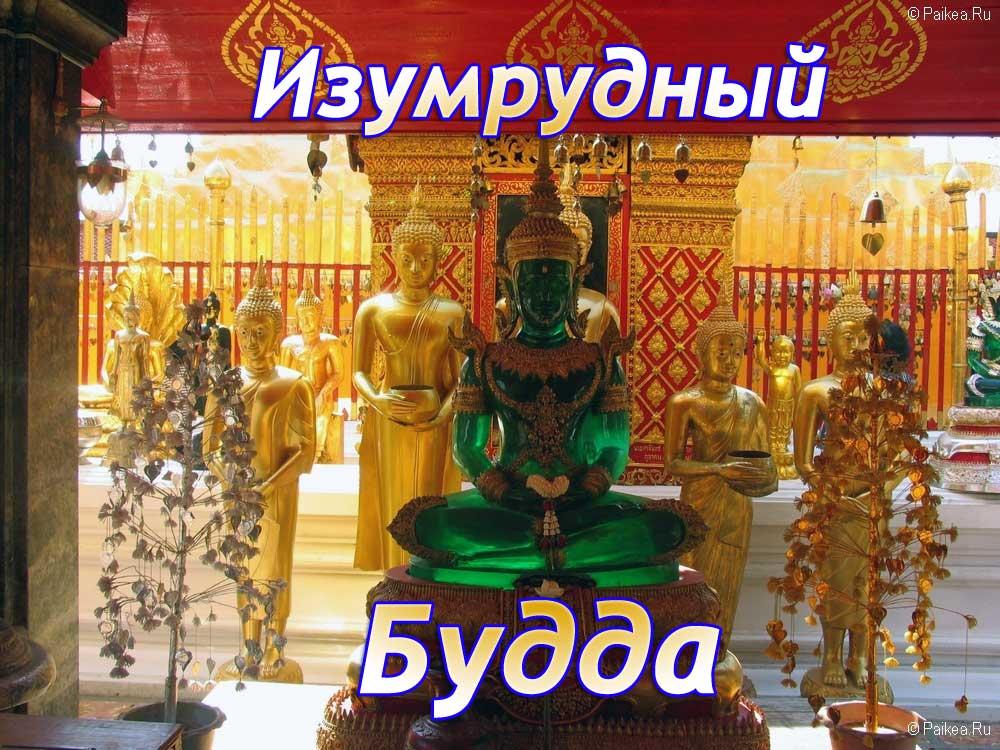 изумрудный будда таиланд