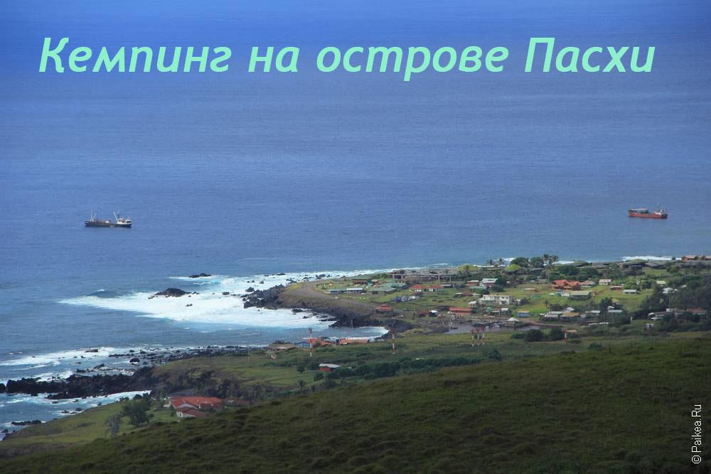 остров пасхи тур