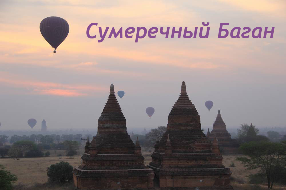 Баган Мьянма, Bagan Myanmar