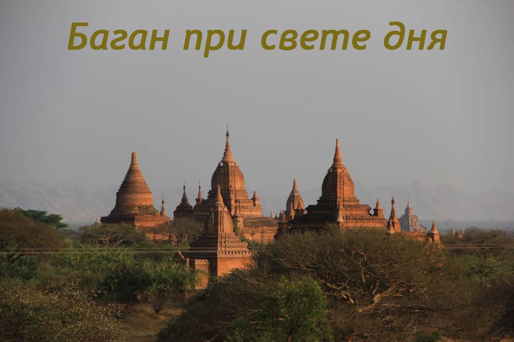 баган тур в мьянму