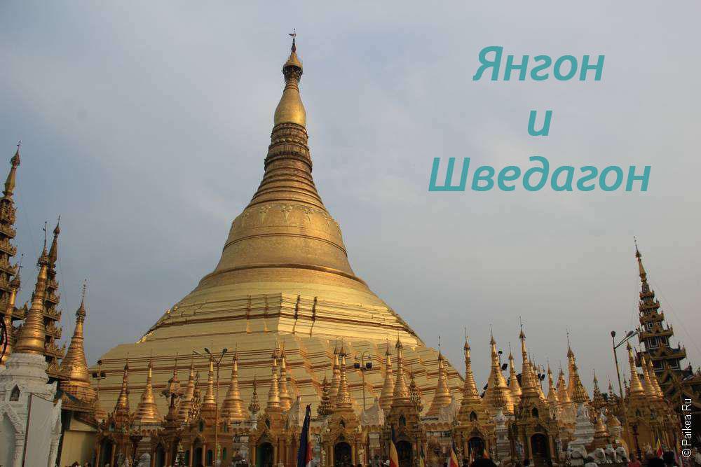 Шведагон, Янгон, Мьянма