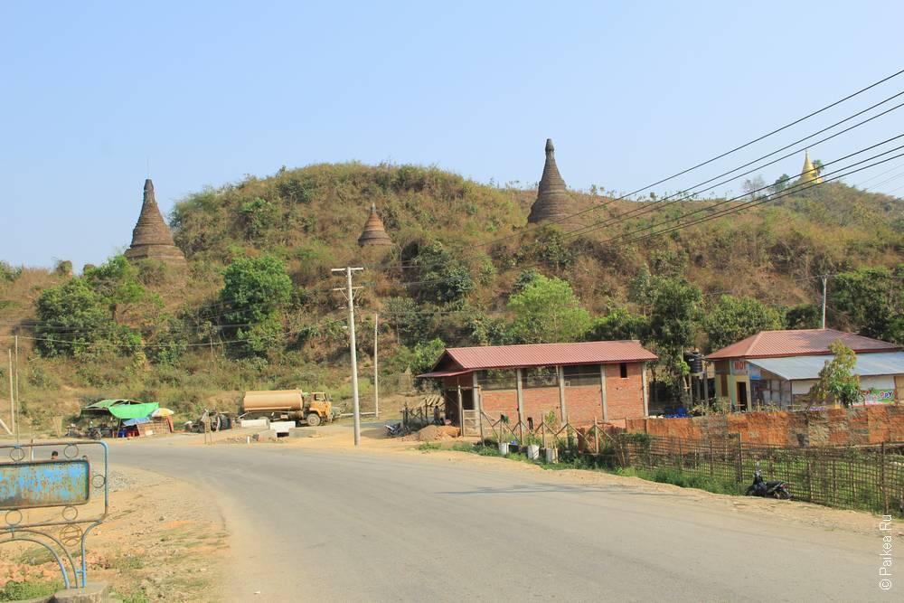 Ступы у дороги в Мьянме
