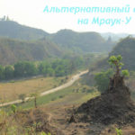 Мраук-У (Mrauk U), Мьянма