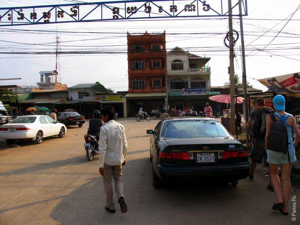 Такси в Сием Рип