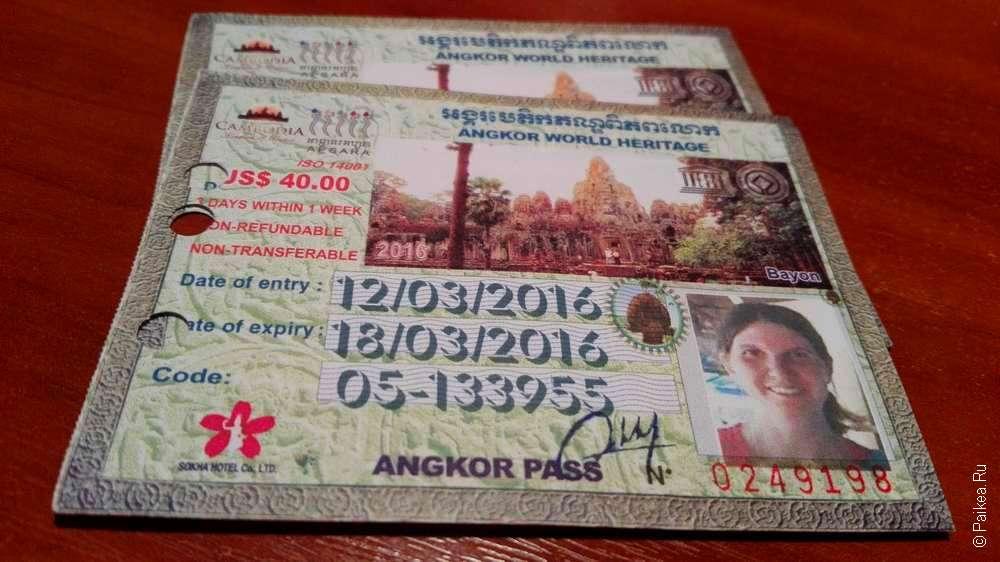 Билеты в Ангкор