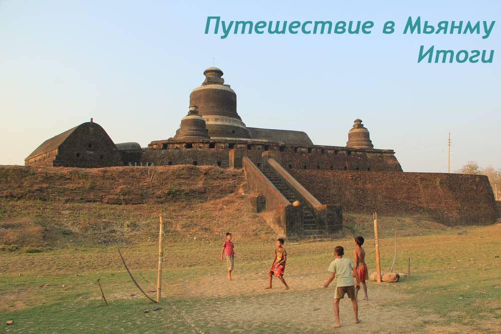 пагода в мьянме
