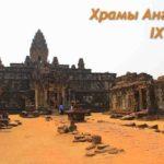 Храмы Ангкора - группа Ролуос