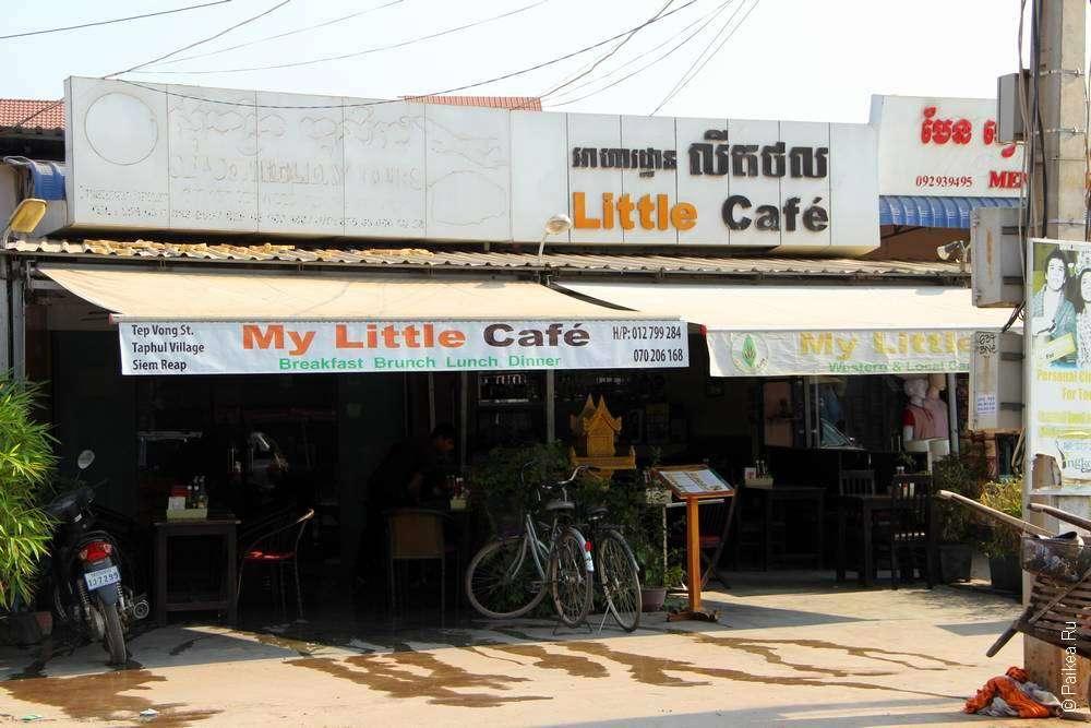 Ресторан в Сием Рип