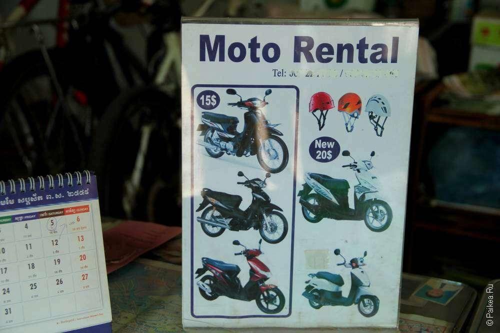 Реклама аренды мотобайков