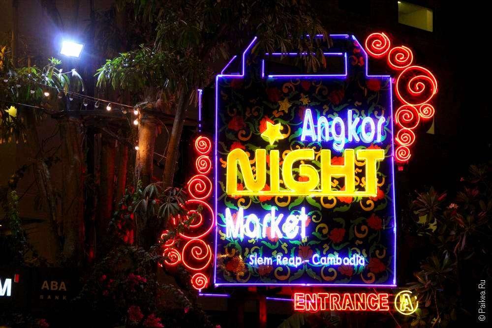 ночной рынок в Сием Рип