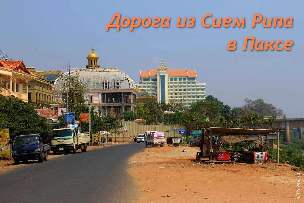 Из Камбоджи в Лаос