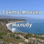 санта-моника (santa monica)