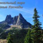 Национальный парк Норт-Каскейдс - Северные Каскады