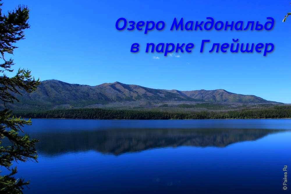 Озеро Макдональд